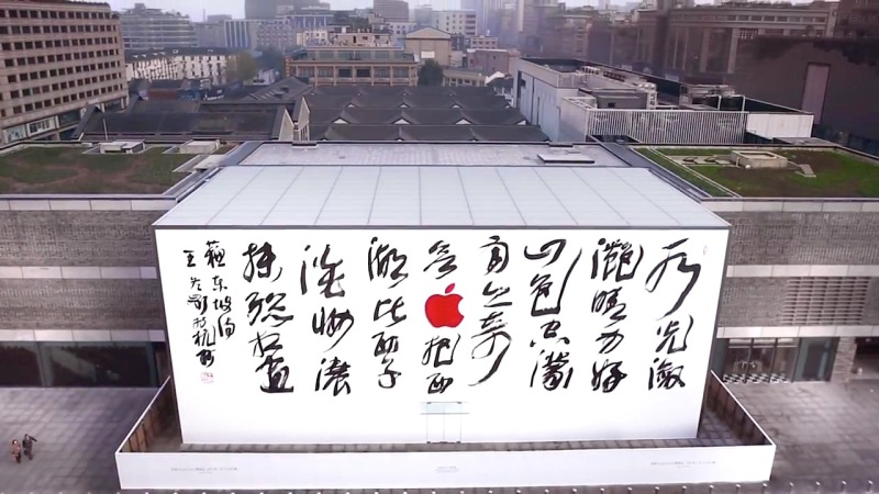 Apple Store, West Lake - About the Artist_00000